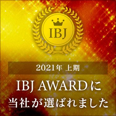 IBJアワード2021 PREMIUM 受賞しました! の画像