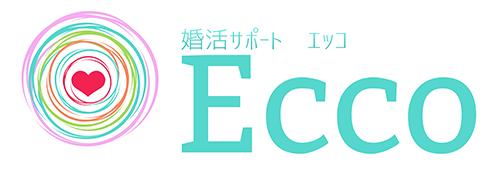 婚活サポートEcco | 立川の結婚相談所・婚活・お見合いの画像