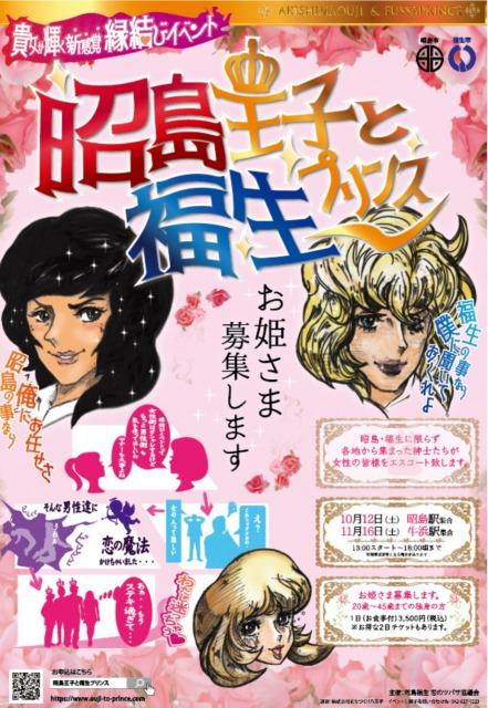 『昭島王子と福生プリンス』新感覚縁結びイベントのお知らせの画像