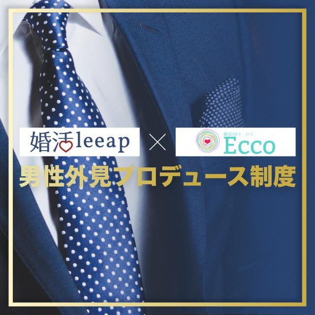 婚活leeap×婚活サポート Eccoで、男性外見プロデュース制度が開始しました!の画像