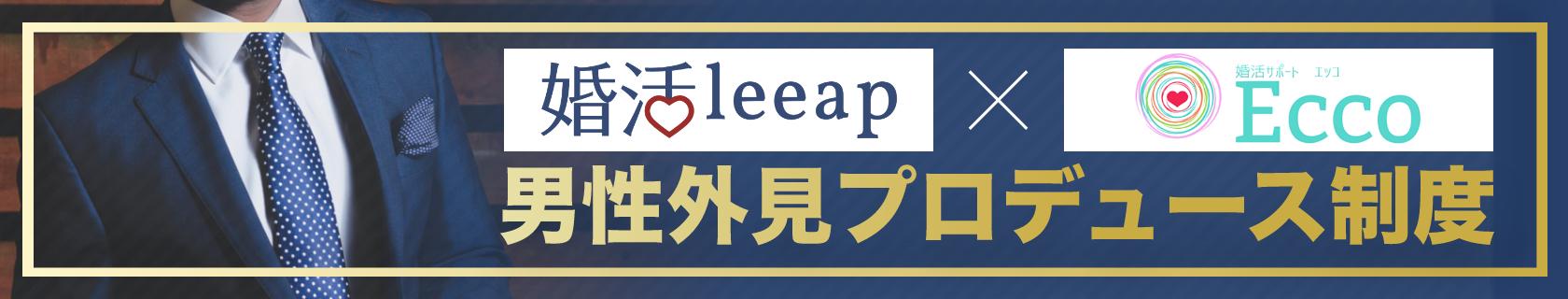 婚活leeap×婚活サポート Eccoで、男性外見プロデュース制度が開始しました! | 立川結婚相談所 婚活サポートEcco(エッコ)は1年以内に結婚したいあなたを親身になって結婚に導きます。